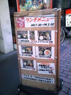 【ランチ】銀座・沖縄料理 ちゃんぷるぅ家 ランチメニュー