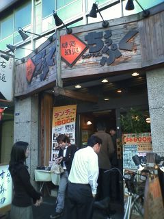 八重洲・味処酒処 ちょっぷく 東京八重洲店 店舗外観
