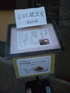 【ランチ】銀座・酒房 明日葉 ランチメニュー