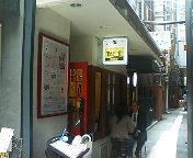 銀座4丁目・盛岡冷麺の店 ぴょんぴょん舎銀座十番 外観