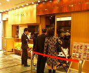 おいしいおうどん  つるとんたん 東京ビル店