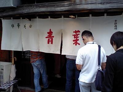中華そば青葉 飯田橋店