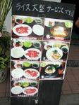 【ランチ】満腹ミックスランチ/新木場・焼肉 寿苑