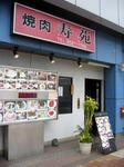 【ランチ】満腹ミックスランチ/新木場・焼肉_寿苑