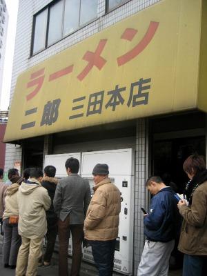 三田・ラーメン二郎 三田本店
