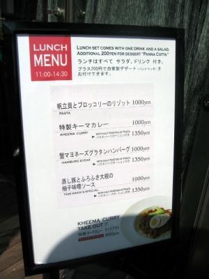 丸ノ内TOKIA・P.C.M【PUB CARDINAL MARUNOUCHI】 本日のランチメニュー