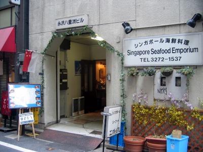 【ランチ】八重洲・シンガポールシーフードエンポーリアム