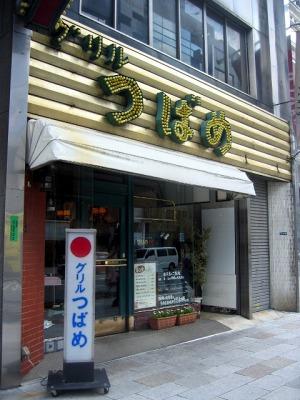 【ランチ】銀座・つばめグリル 銀座通本店