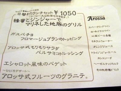 【ランチ】銀座・グリル&ワインバー Arossa(アロッサ) 銀座店/日替わりランチセットのメニュー表