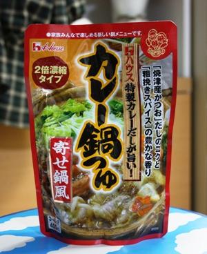 カレー鍋つゆ よせ鍋風(ハウス食品)