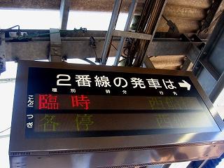 京葉線内臨時表示