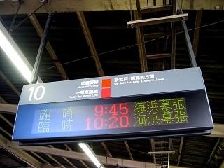 西船橋駅の京葉線表示