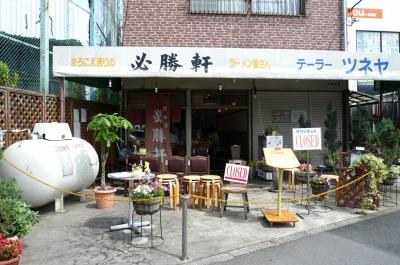 津田沼・必勝軒