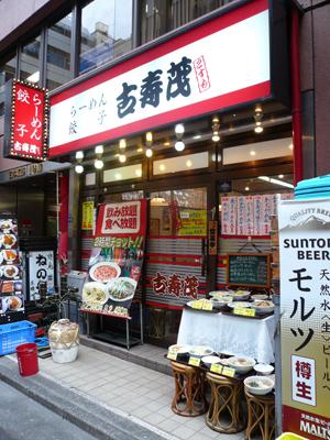 【ランチ】京橋 らーめん・餃子 古寿茂(コスモ)  店舗外観