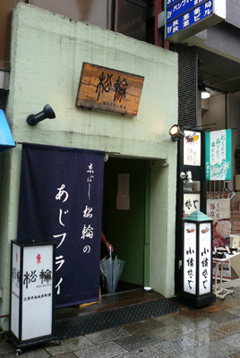 【ランチ】京橋「京ばし 松輪」 店舗入口