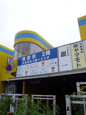 千葉市美浜区・千葉市中央卸売市場「和食 三松」の入る関連C棟