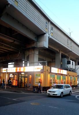千葉 稲毛海岸・餃子の王将 稲毛海岸駅前店 JR京葉線のガード下にある店舗外観
