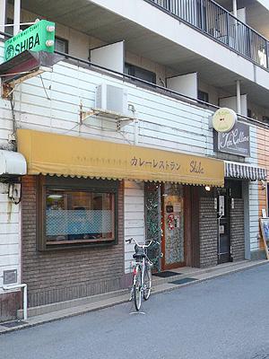 稲毛・カレーレストラン「シバ」