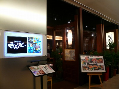 丸の内・讃岐うどん 野らぼー 東京駅サウスタワー店
