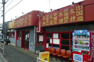 大磯「中国正宗家常菜 媽媽厨房(マーマチュウボウ)」 店舗外観