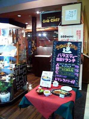 新浦安・惣菜居酒屋 ビッグシェフ 新浦安店