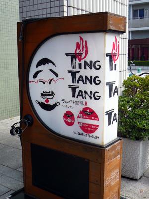 海浜幕張・チャイナ厨房 TING TANG TANG(チンタンタン) 幕張ベイタウン店(本店) 看板