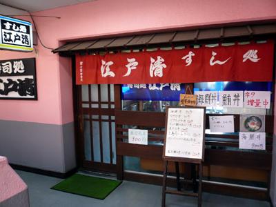 【ランチ】千葉市中央卸売市場「すし・かっぽう 江戸清」 店舗外観