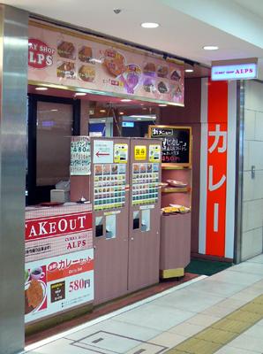 八重洲・CURRY SHOP ALPS(カレーショップ アルプス) 店舗外観