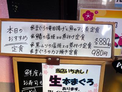 【ランチ】千葉市中央卸売市場・和食処 さくら/今日のお勧め定食