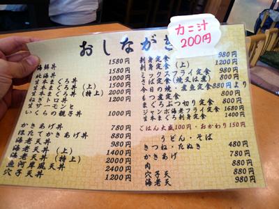 千葉市中央卸売市場・和食処 さくら/おしながき