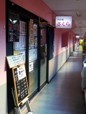 【ランチ】千葉市中央卸売市場・和食処 さくら 店舗入口