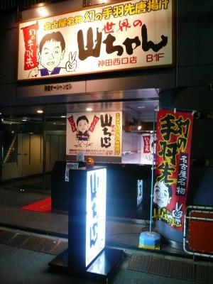 神田・世界の山ちゃん 神田西口店 入口