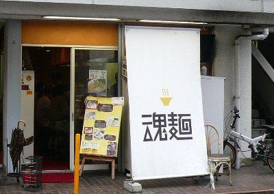 【ランチ】本八幡・魂麺 まつい/太魂・魂つけめん