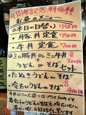 【ランチ】丸の内 TOKIA・鹿児島 かのやきよし/ランチメニュー