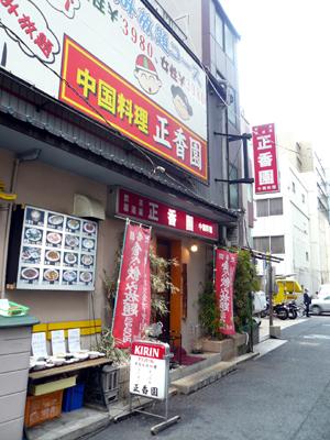 【ランチ】八重洲・正香園 八重洲店/サービスセット(麻婆炒飯丼+ミニラーメン)