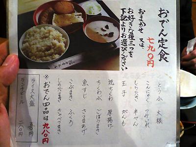 【ランチ】日本橋 お多幸本店/ランチメニュー