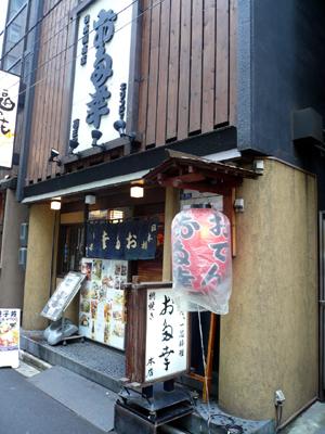 【ランチ】日本橋 お多幸本店 店舗外観
