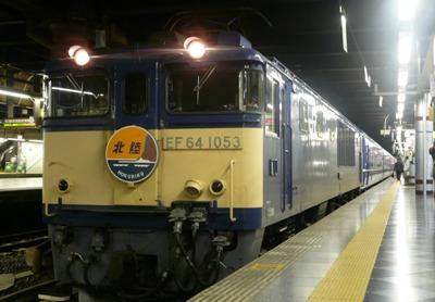 【'08北陸の旅】『寝台特急 北陸』号 上野〜長岡間を牽引するEF64 1000番代