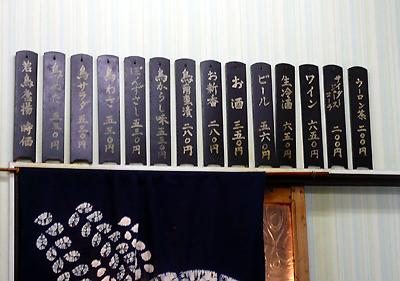 京成立石「鳥房」居酒屋 店内のお品書き