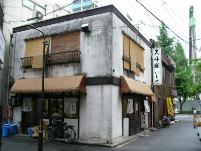 【ランチ】神保町・天ぷら いもや