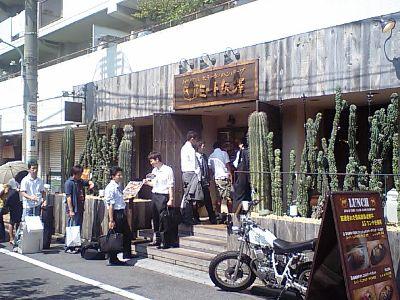 【ランチ】国産最高級A5ランクの黒毛和牛を使ったハンバーグランチが1000円ナリ!五反田・ミート矢澤
