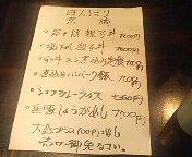 ぼんぼり京橋のメニュー表