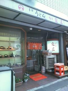 【ランチ】銀座・手打うどん 銀座 兎屋 店舗外観