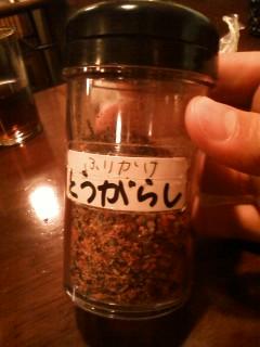 有楽町・酒処 ふなき/唐辛子ふりかけ