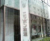 東京都千代田区有楽町 糖業会館ニッポン放送本社ビル