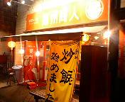 中国ラーメン 揚州商人 稲毛海岸店