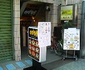 東京・幡ケ谷 6号商店街 納豆ごはん専門店!『ねばりや』