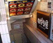 東京・幡ケ谷 6号商店街 納豆ごはん専門店『ねばりや』