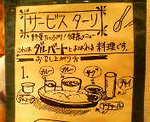 千葉・稲毛 カレーレストラン シバのサービスターリの食べ方1
