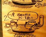 千葉・稲毛 カレーレストラン シバのサービスターリの食べ方2